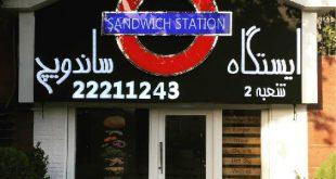 ایستگاه ساندویچ
