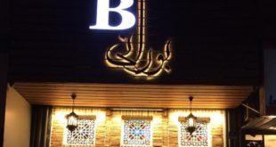 رستوران بورانی با عطر و طعم قومیتهای مختلف