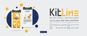 فروشگاه اینترنتی KitLine خریدی بهتر ابزاری بهتر آشپزخانهای بهتر