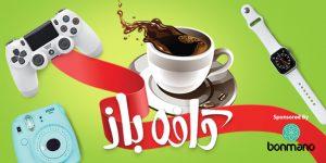 « کافه باز » کمپینی زمستانی به صرف قهوه و کلی جایزه جذاب