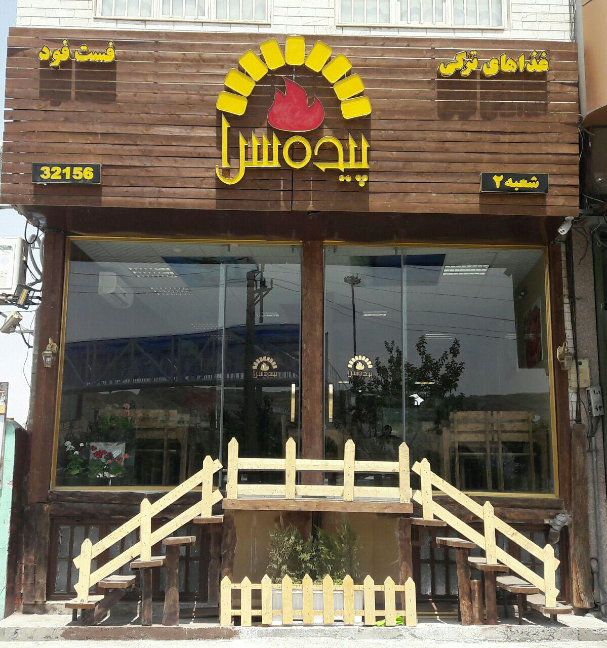نمای رستوران ترکی سارای