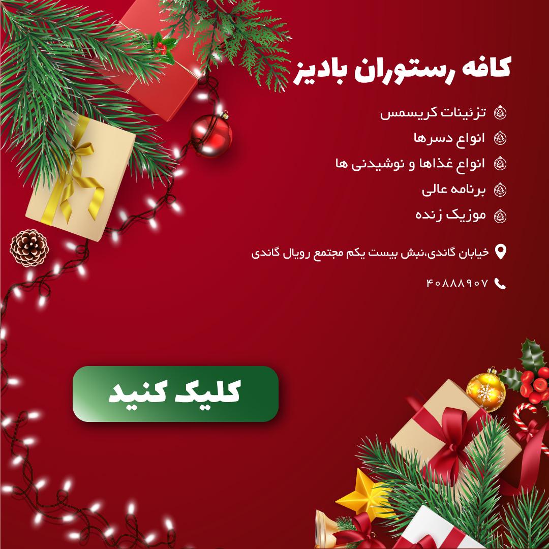 تعطیلات ژانویه در بهترین کافه و رستوران های تهران - رستوران بادیز