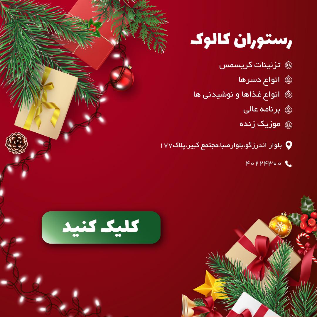 تعطیلات ژانویه در بهترین کافه و رستوران های تهران - رستوران کالوک