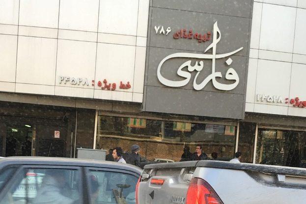 باقالی پلو با ماهیچه فارسی
